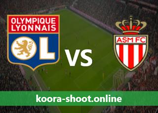 بث مباشر مباراة موناكو وليون اليوم بتاريخ 02/05/2021 الدوري الفرنسي