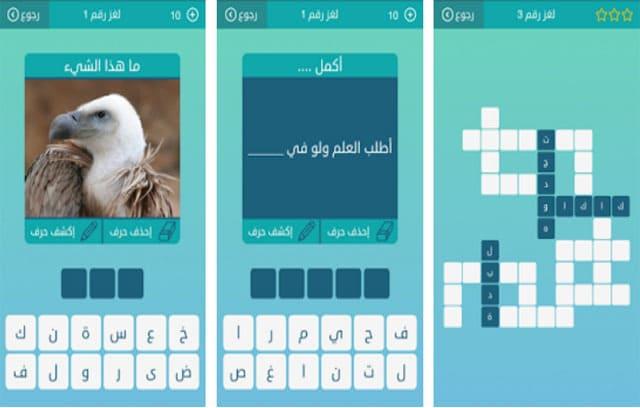 تحميل-لعبة-الكلمات-المتقاطعة-باللغة-العربية-مجانا-و-الشبيهة-بلعبة-وصلة-للاندرويد
