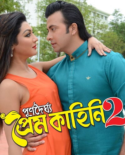 Purnodoirgho Prem Kahini 2 (2016) Bengali Full Movie Download