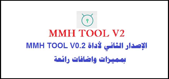 تنزيل أداة MMH TOOL V2 للأندرويد بمميزات رائعة