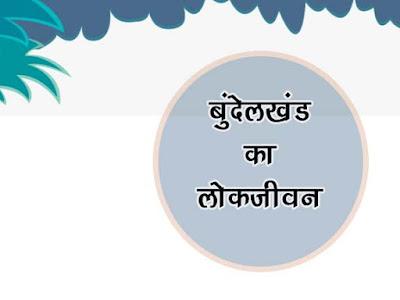 बुन्देलखण्ड की जीवन शैली   बुन्देलखण्ड का लोक जीवन   Bundel Khand Ka Lok Jeevan
