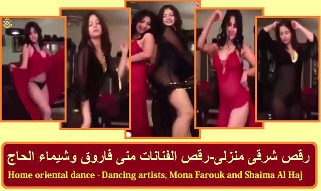 رقص شرقى منزلى - للفنانات منى فاروق وشيماء الحاج وخالديوسف