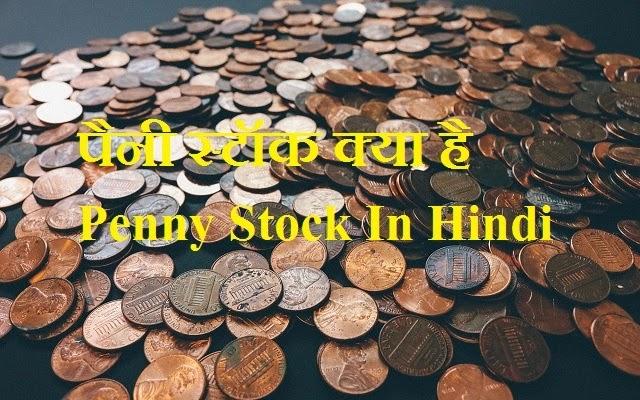 पैनी स्टॉक क्या है - Penny Stock In Hindi