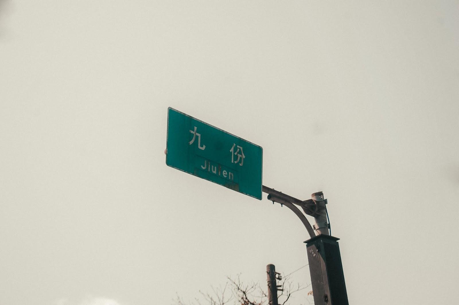 Jiufen Old Street