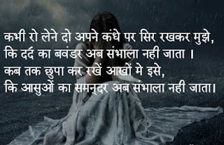 love-shayari-with-images