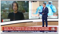 Όσα υποστήριξε ο πολίστας Κώστας Κοκκινάκης στο Live News με τον Νίκο Ευαγγελάτο.Στο Live News με τον Νίκο Ευαγγελάτο εμφανίστηκε ο Κώστας Κ...