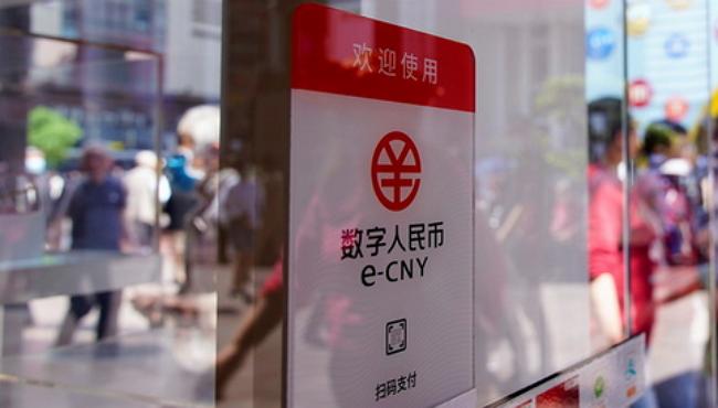 수자 인민폐, 디지탈 위안 (數字 人民幣, 数字 人民币, e-CNY, Electronic Chinese Yuan)