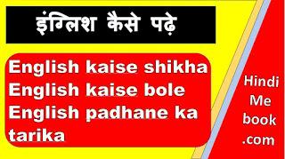 English kaise padhe
