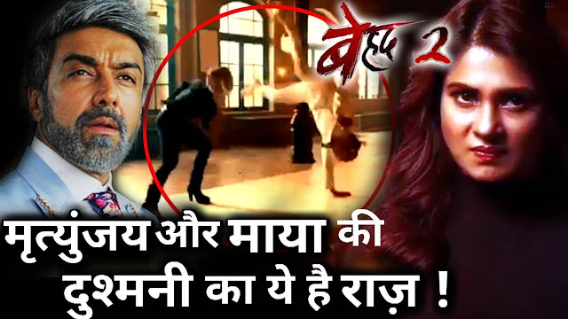 Big Twist :  Maya's masterstroke returns in battleground against MJ in Beyhadh 2