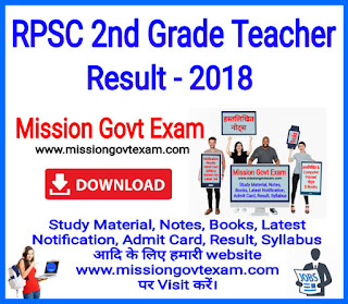 Sr teacher result 2018, 2nd grade result 2018
