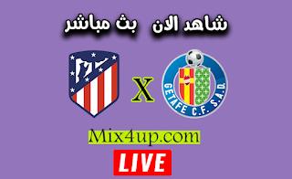 مشاهدة مباراة اتليتكو مدريد وخيتافي بث مباشر اليوم الخميس 16-07-2020 اون لاين في الدوري الاسباني