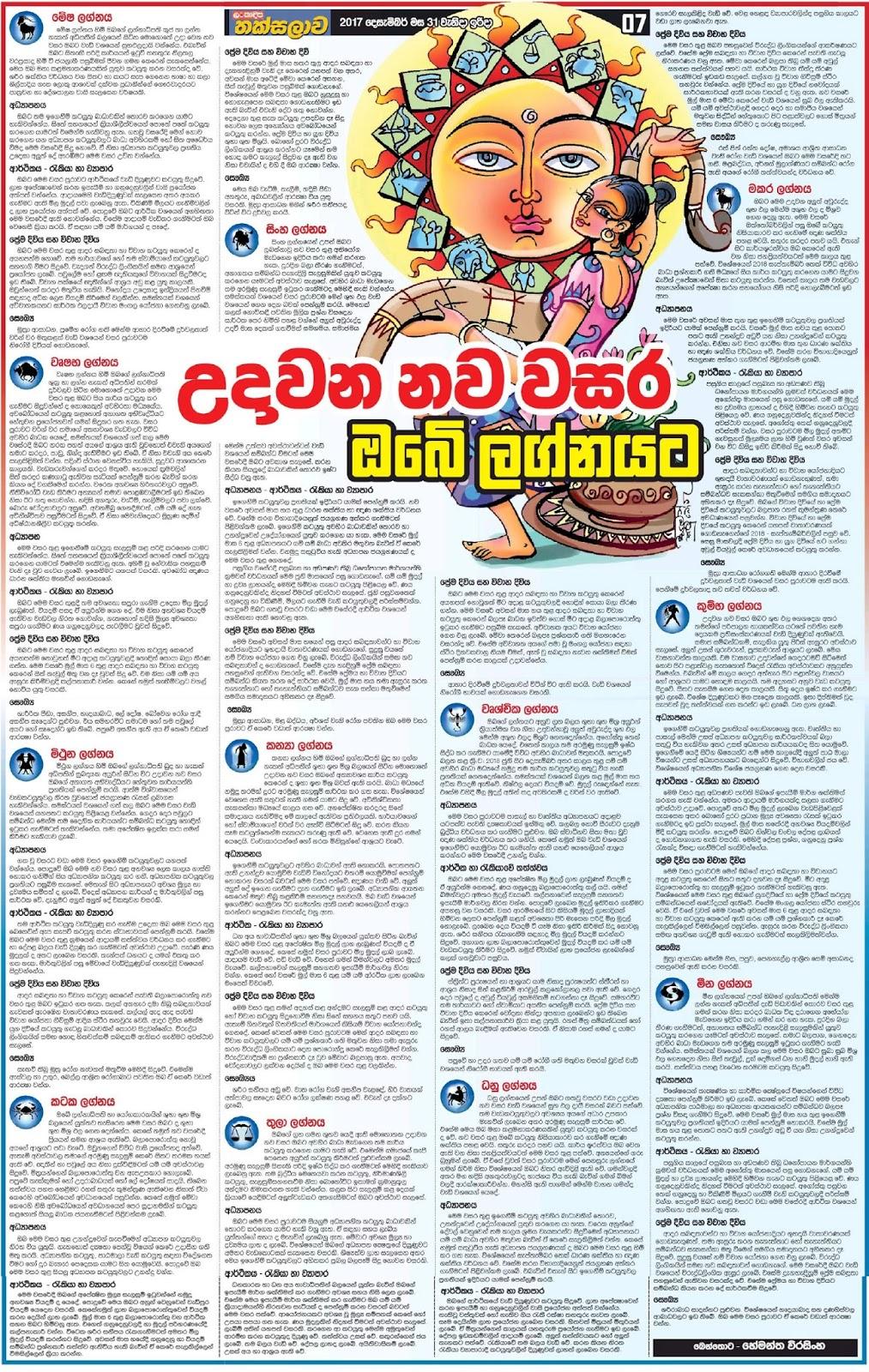 2018 Litha Sinhala >> 2018 නව වසර ඔබට කොහොමද ? | Sri Lanka Newspaper Articles