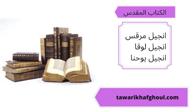 الأناجيل الأربعة - أربع أناجيل معتمدة عند المسيحيين
