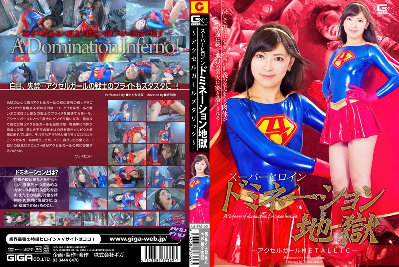 GHPM-69 Superheroine Domination Hell Accel Woman metalik