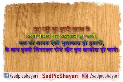 sorry status in hindi for boyfriend