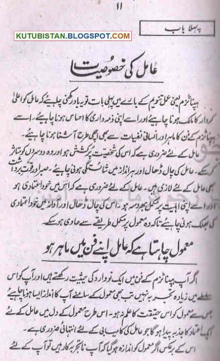 Sample page of Hypnotism Ke Aasan Tariqay in Pdf