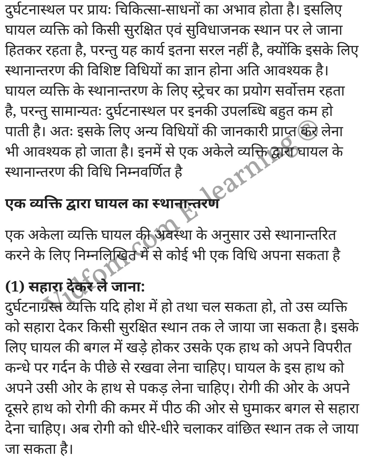 class class 10 home science chapter 21 hindi 2