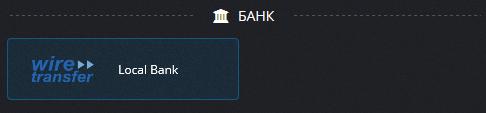 Pocket Option - банковский перевод