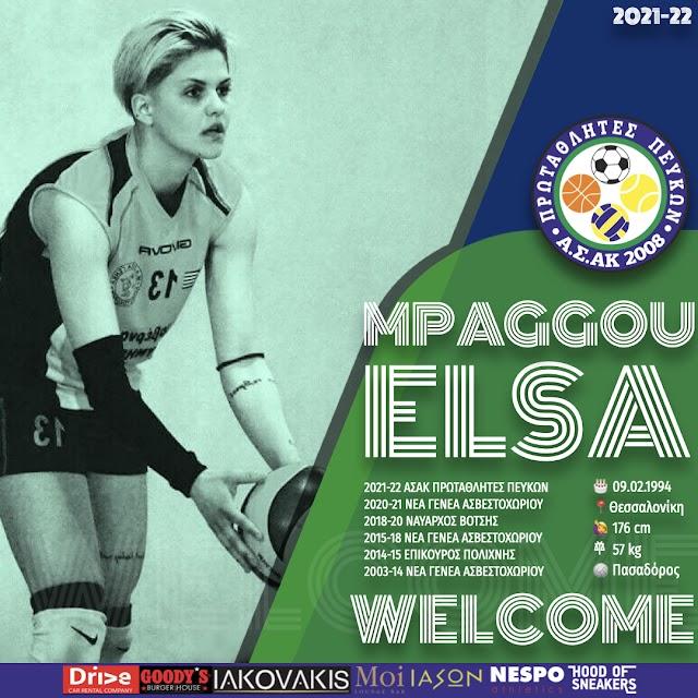 Στους ΠΡΩΤΑΘΛΗΤΕΣ ΠΕΥΚΩΝ η Έλσα Μπάγγου !