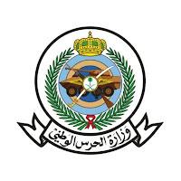 السعودية | رابط وظائف وزارة الحرس الوطني  sang.gov.sa
