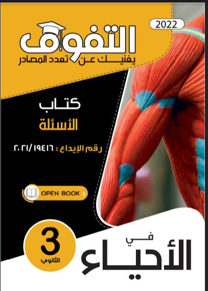 تحميل كتاب التفوق فى الاحياء للصف الثالث الثانوى نظام حديث 2022 pdf (كتاب الاسئلة والامتحانات)