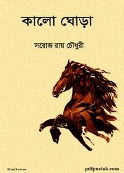 Kalo Ghora- Saroj Ray Chowdhury