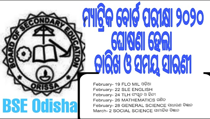 Board of Secondary Education Odisha has announced the date, time and Time Table for 2020 annual HSC examination.