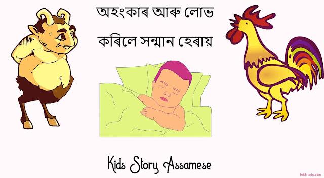 অহংকাৰ আৰু লোভ কৰিলে সন্মান হেৰায় Assamese Kids Story