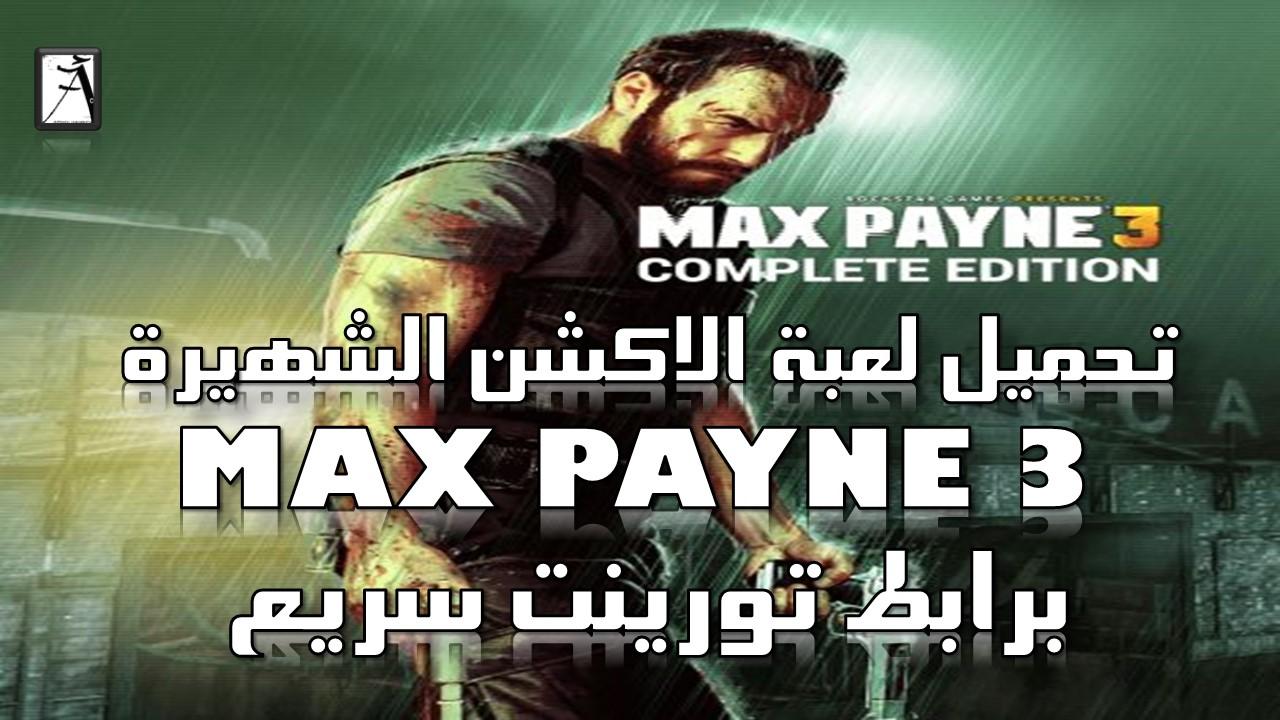max payne 3 pc torrent