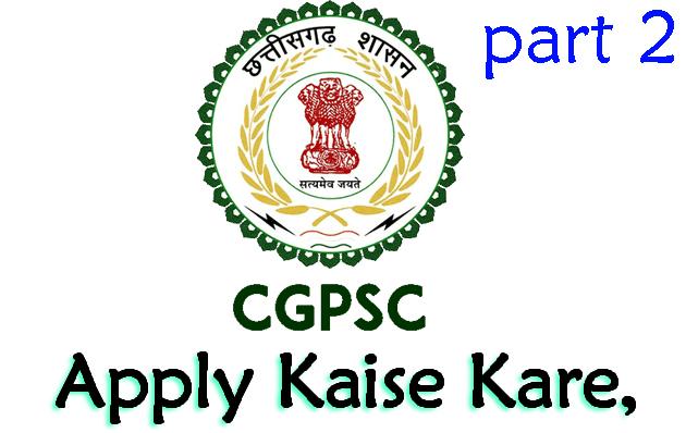 CGPSC में आवेदन कैसे कर सकते है, ऑनलाइन होता है या ऑफलाइन