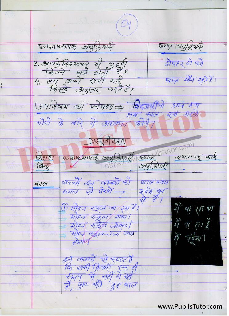 बीएड ,डी एल एड 1st year 2nd year / Semester के विद्यार्थियों के लिए हिंदी व्याकरण की पाठ योजना कक्षा  6 , 7 , 8, 9, aur 10 के लिए काल टॉपिक पर