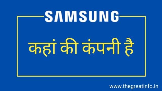 Samsung कहा की कंपनी है और इसका मालिक कौन है