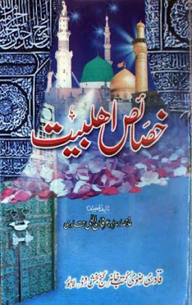 Khasais E Ahle Bait Urdu Islamic Book By Allama Irfan Ilahi Qadri