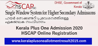 Online Application, Kerala Plus One Admission 2020, Allotment result, Trial allotment list, First allotment