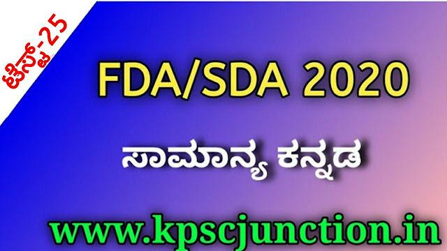 fda and sda Kannada Full Test 01