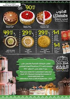 عروض الدانوب اليوم الوطني السعودي 22 سبتمبر وحتى 29 سبتمبر 2020
