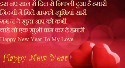 Happy new year 2020 love images in hindi