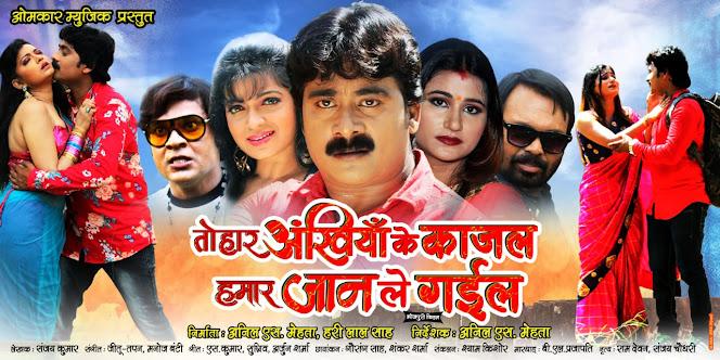 Kajal Hamar Jaan Le Gayel's trailer for Bhojpuri film Tohar Ankhi went viral on Arya Digital as soon as it was released.