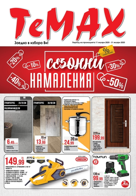 ТeMax Брошура - Каталог