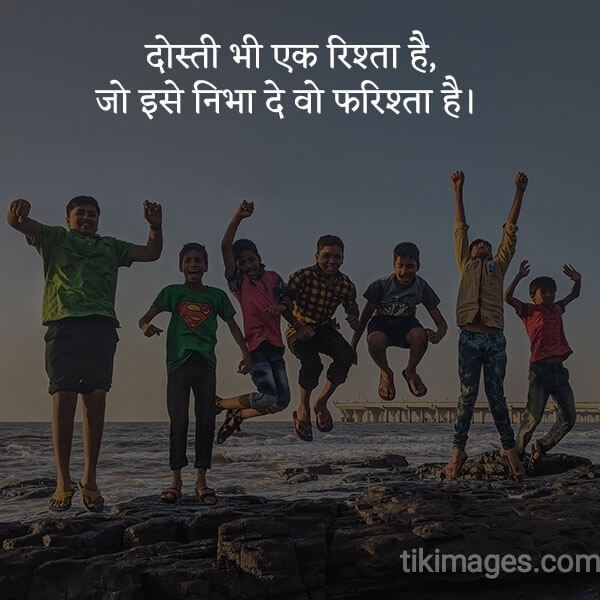 Best-Friendship-Shayari-images-And-Dosti-Shayari-Images