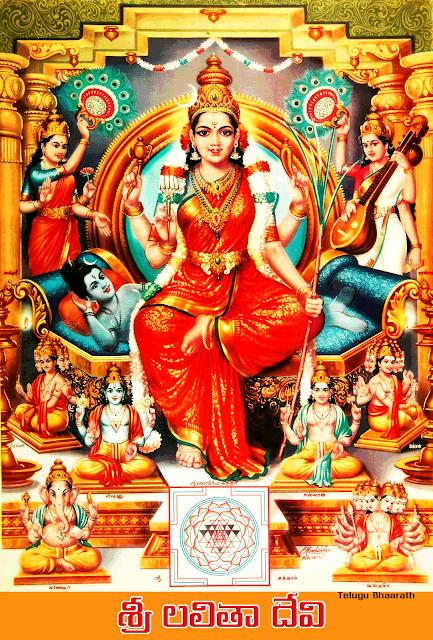 శ్రీ లలితా దేవి