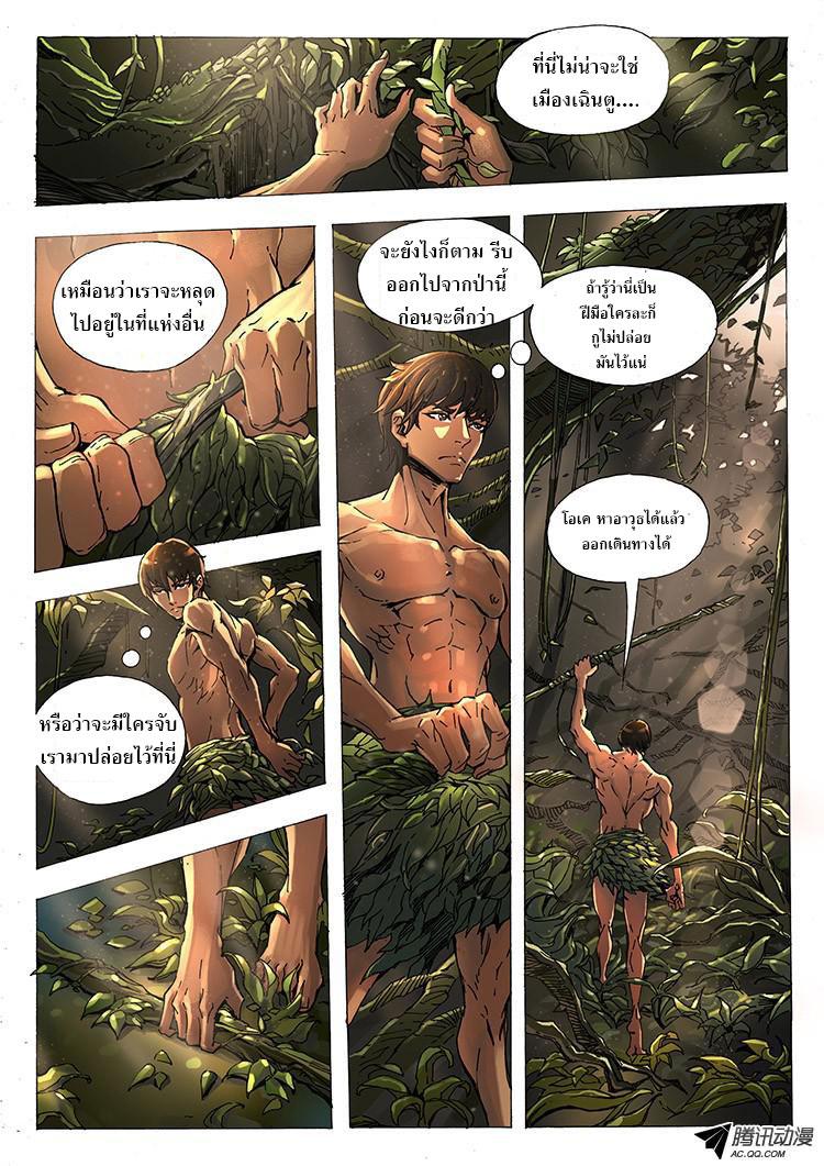 อ่านการ์ตูน Tangyan in the other world 2 ภาพที่ 6