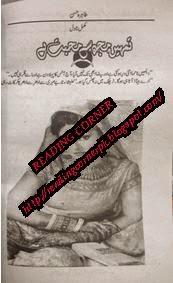 Tumhen Mujh Se Muhabbat Hai Hero Boss Novel By Tahira Hassan