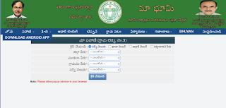 Telangana Ma Bhoomi - Check Telangana Land Records Online
