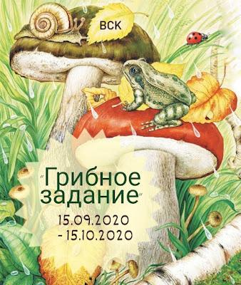 """Задание """"Грибное"""" до 15 октября"""