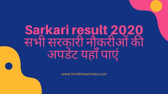 Sarkari result 2020 सभी सरकारी नौकरीओं की अपडेट यहाँ पाएं