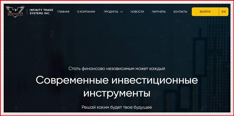 [ЛОХОТРОН] infinity-investcapital.com – Отзывы, развод? Компания Infinity Trade Systems мошенники!