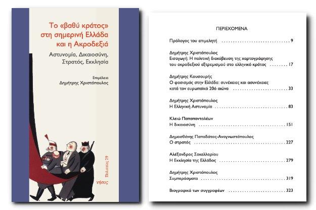 «Το «βαθύ κράτος» στη σημερινή Ελλάδα και η Ακροδεξιά» – Δωρεάν εκπληκτικό βιβλίο