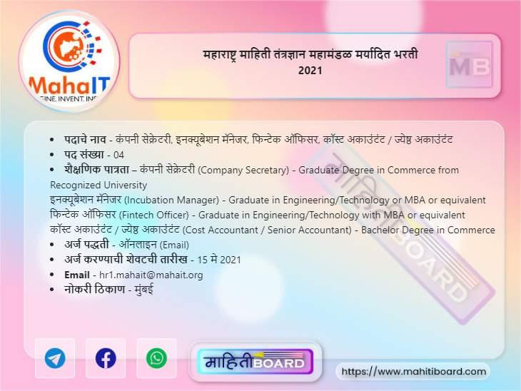 Maha IT Corporation Ltd Recruitment 2021