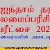 ஐந்தாம் தர புலமைப்பரிசில் பரீட்சை 2020 : மாணவர்களின் அடைவுகள்